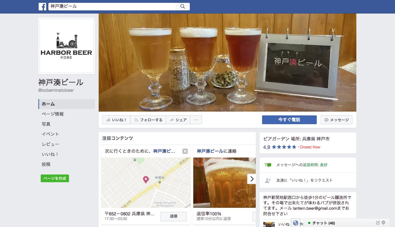 神戸新開地にある醸造所&レストラン【ペールエール、 ホワイト】の出店が決まりました!