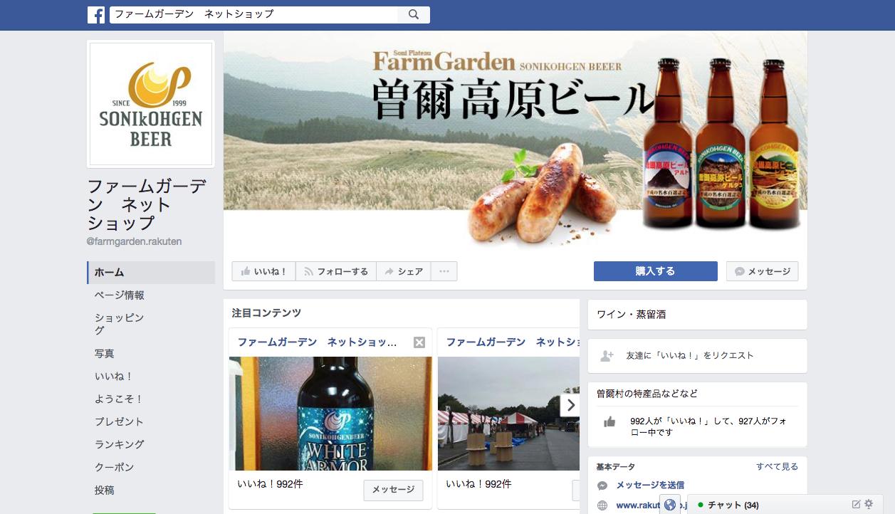 奈良の飲みやすいドイツ系 名水ビール【曽爾高原ビール】の出店が決まりました!