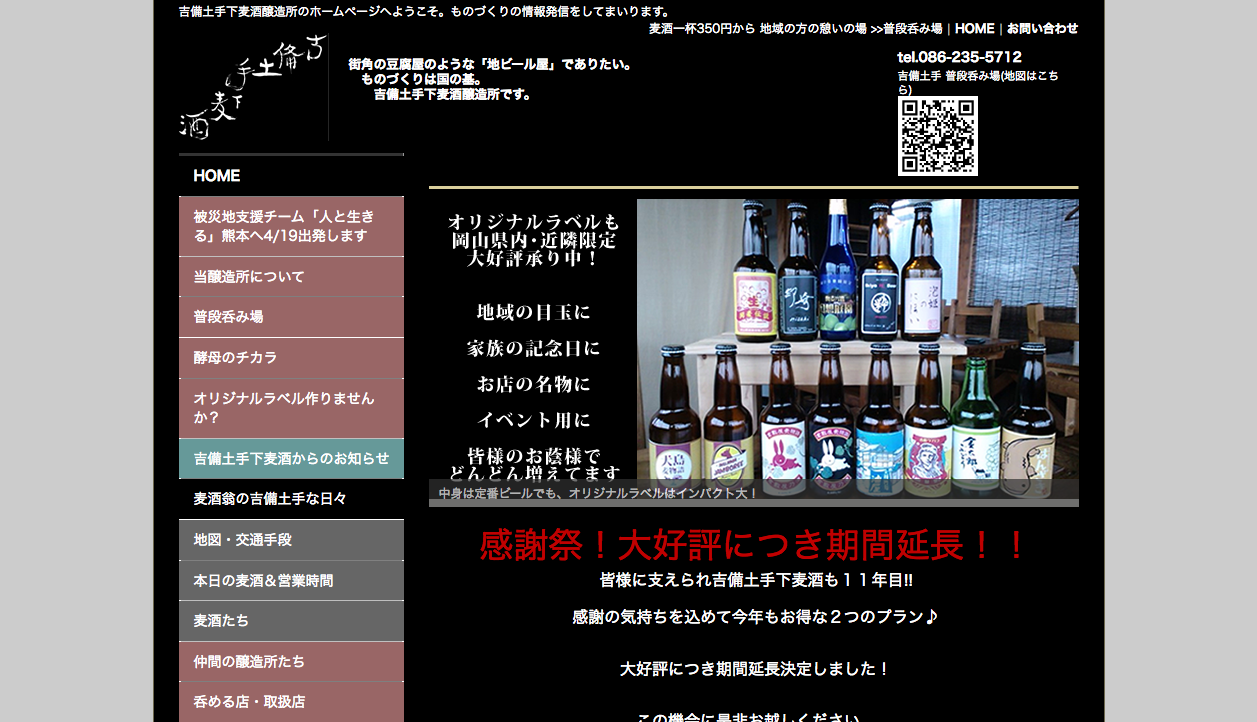街角の豆腐屋のような地ビール屋でありたい【吉備土手下麦酒醸造所】様の出店が決まりました!