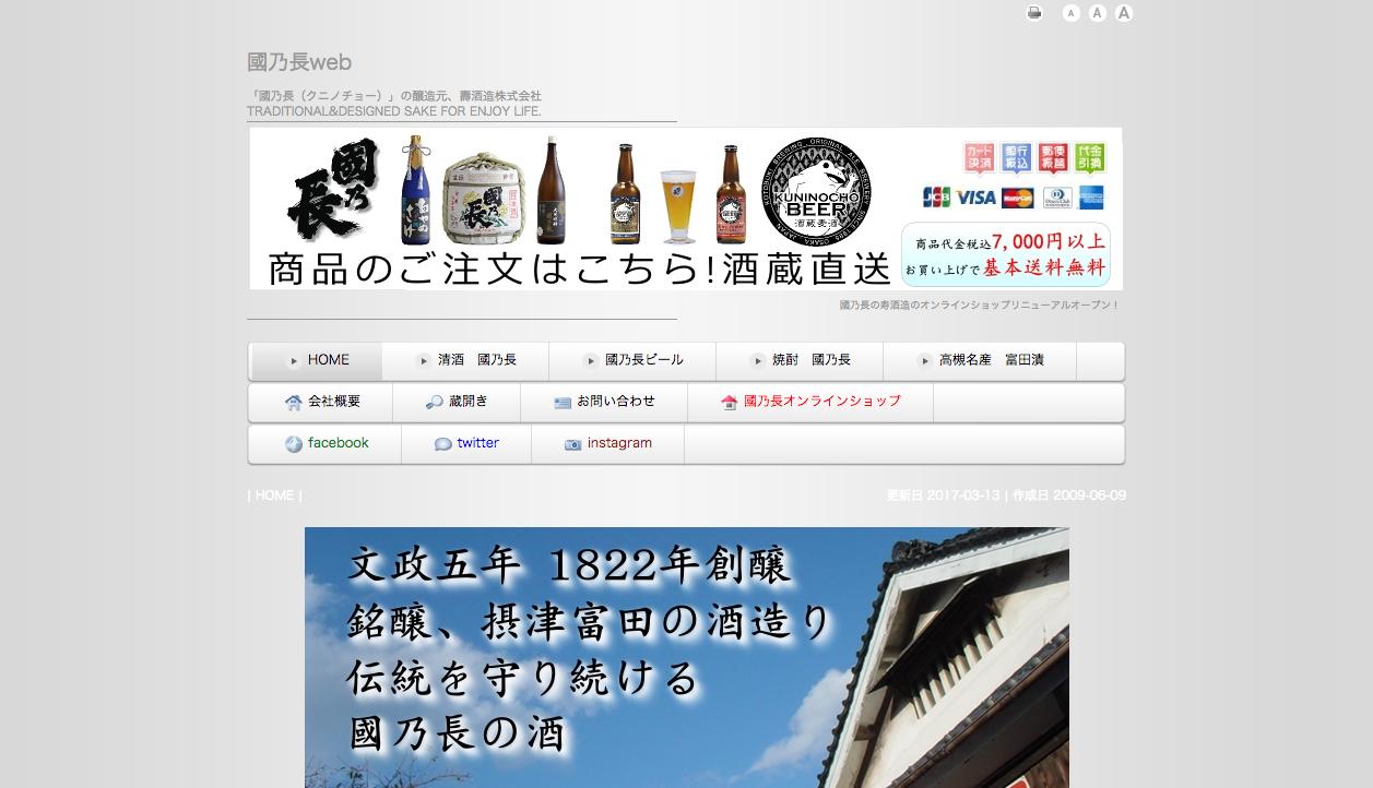 大阪高槻市の酒蔵が造るオリジナルクラフトビール【ビール】の出店が決まりました!