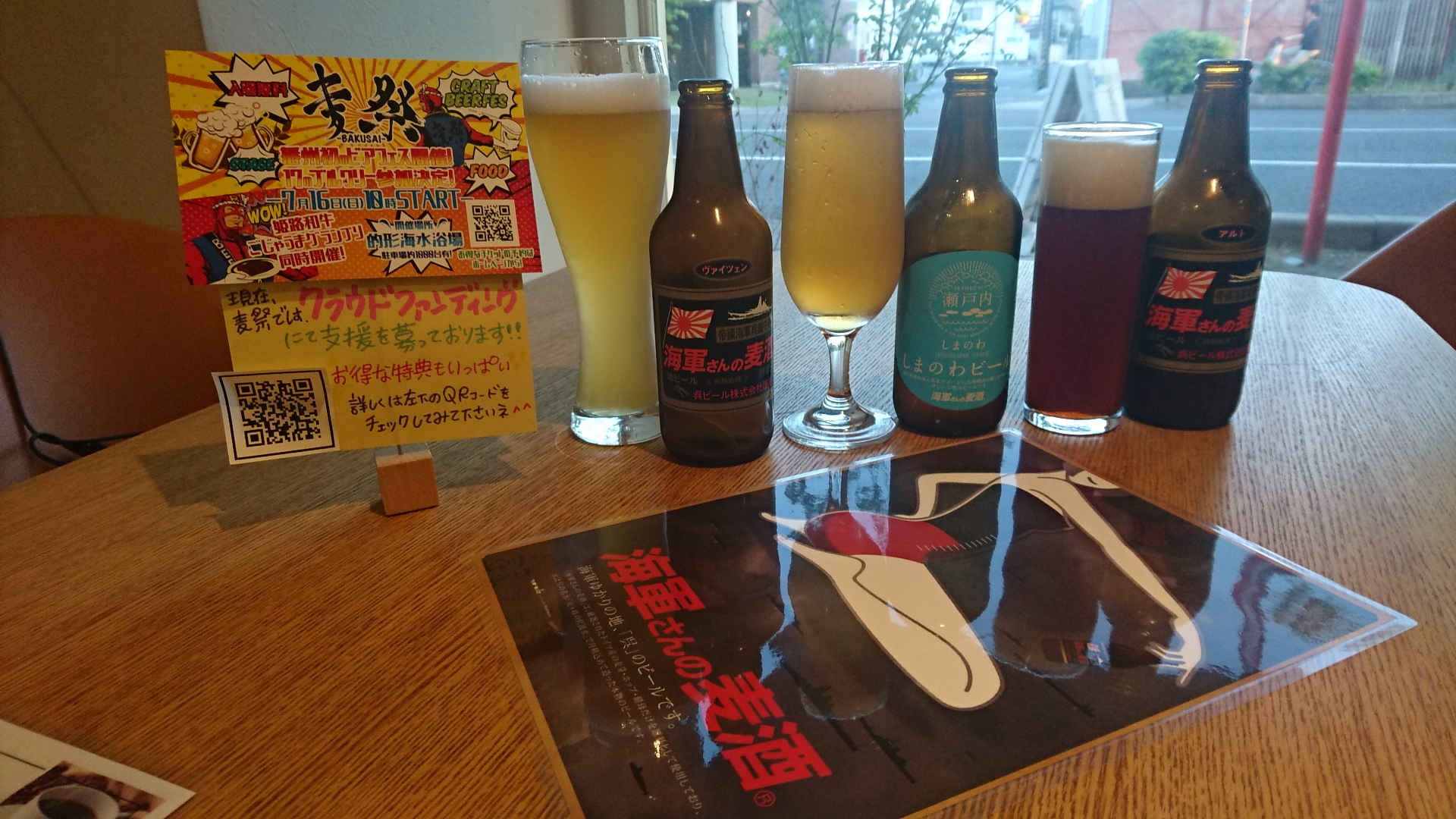 6月2日(金)地ビール試飲会やります!