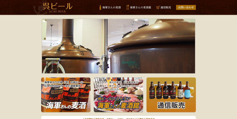 呉ビール株式会社