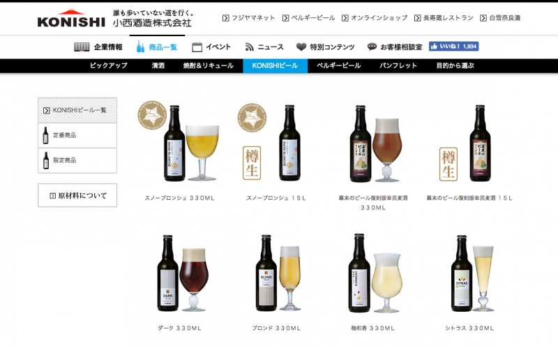 KONISHIビール一覧 1550年創業 清酒発祥の地、兵庫県伊丹市の清酒メーカー 小西酒造株式会社