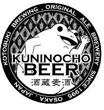 國乃長ビールさんの出店が決まりました!