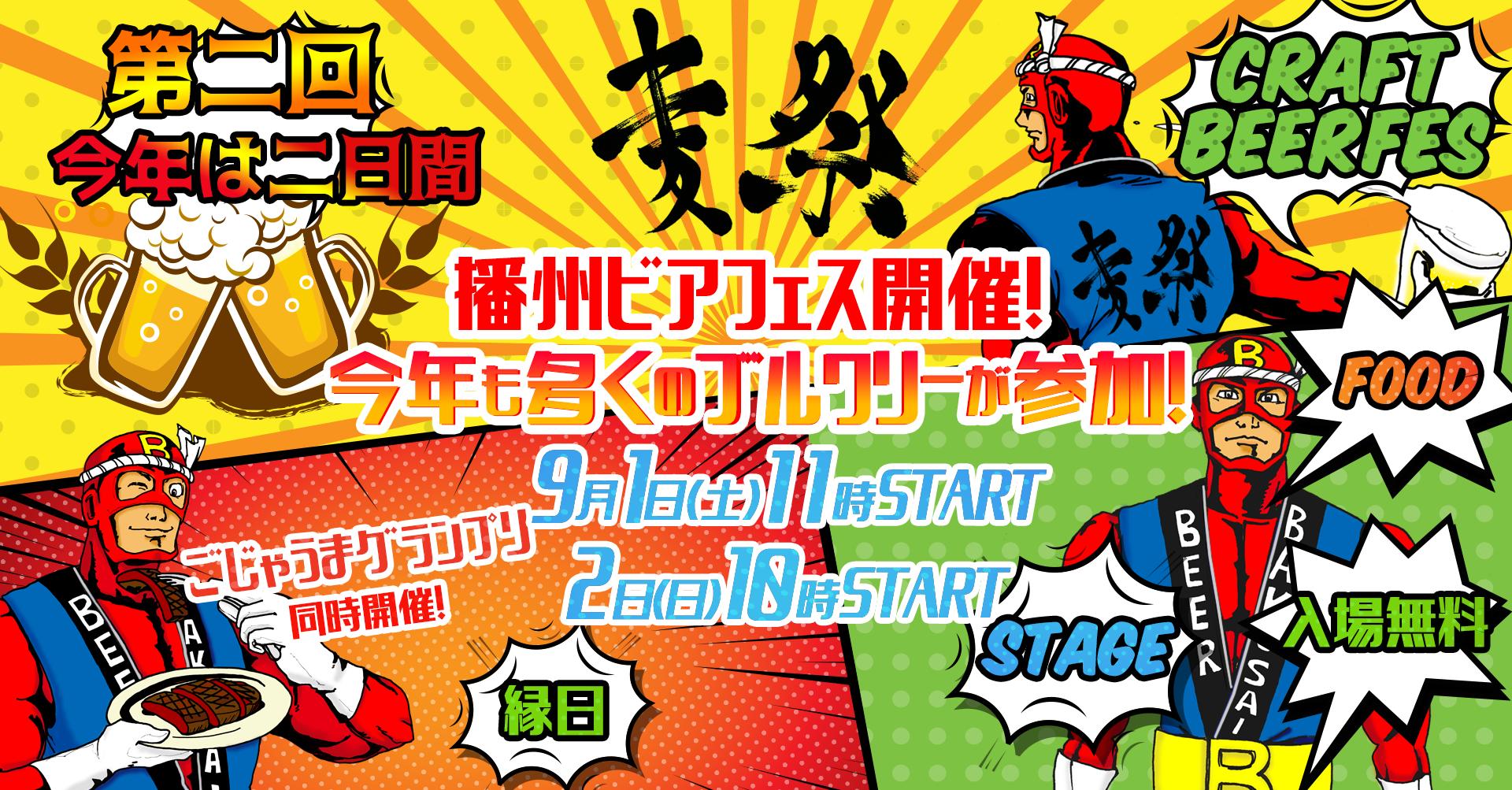 播州ビアフェス 麦祭